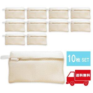 洗濯ネット マスク専用 無地 シンプル 型崩れ防止 少し大きめサイズ 10枚セット ランドリーネット ネクタイ 送料無料