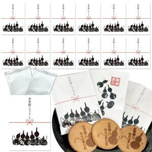 退職 お菓子 プチギフト 六瓢せんべい お世話になりました 12セット 24枚入り 個包装済み 送料無料