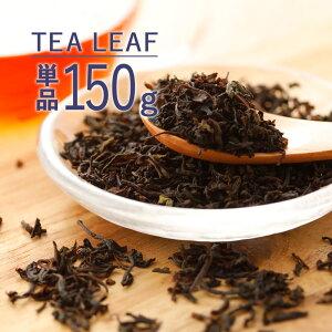 単品『ブレンドフレーバー:リーフ150g』ムレスナ紅茶チャック付アルミパックムレスナ紅茶(フレーバーティー)