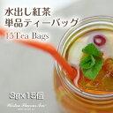 『水出し紅茶単品ティーバッグ -2017- 』 ムレスナ紅茶 お好きなフレーバーを単品で3gx15個入
