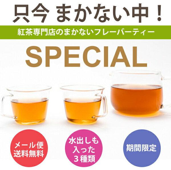 【まかない茶スペシャル】スタッフが愛飲する言葉に出来ないフレーバーティ今回は水出し紅茶も入って特別3種類!ティーバッグ合計41個入!