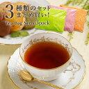 【メール便・送料無料】『おすすめセットまとめ買い』選べる3種セットムレスナ紅茶(フレーバーティー)