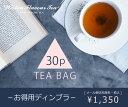 『お得用 ディンブラBOP』:ティーバッグ30p入ブラックティ/ピュアセイロン