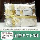 『お手軽ギフト紅茶セット』選べるティーバッグ18個入×3種【レターパックライト】(要別途送料)ムレスナ紅茶