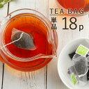 『メッシュティーバッグ18個入』(単品)【ネコポス便配送】宅急便対象外 ムレスナ紅茶(フレーバーティー)