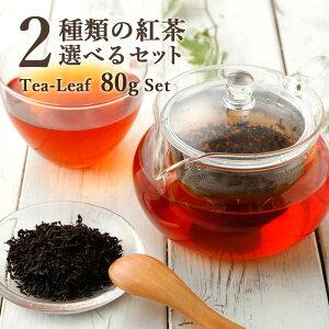 『選べるリーフ80g×2種セット』【ネコポス便配送】宅急便対象外 ムレスナ紅茶(フレーバーティー)