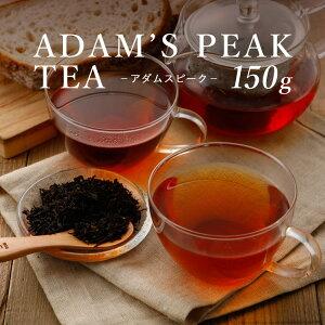 『アダムスピークOP』ムレスナ紅茶のブラックティリーフ150g