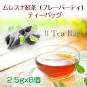 『メッシュティー バッグ8個入』(単品)【ネコポス便配送】宅急便対象外 ムレスナ紅茶(フレーバーティー)
