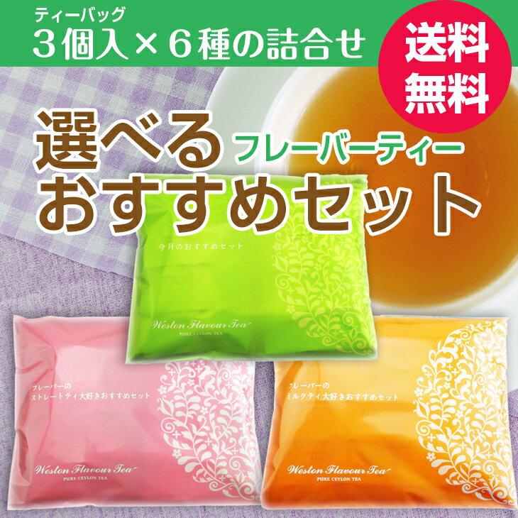【ネコポス便送料無料】『おすすめセットまとめ買い』選べる3種セットムレスナ紅茶(フレーバーティー)