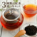『選べるリーフ80g×3種セット』【ネコポス便お届け】宅急便対象外 ムレスナ紅茶(フレーバーティー)