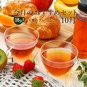 【メール便・送料無料】『今月のおすすめセット -10月- 』 ムレスナ紅茶 フレーバーティ6種類 おためしに