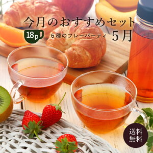 【メール便・送料無料】『今月のおすすめセット -5月- 』 ムレスナ紅茶 フレーバーティ6種類 おためしに