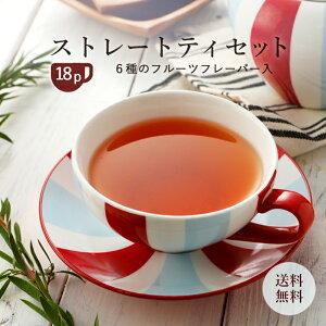 【メール便・送料無料】『ストレートティおすすめセット』ムレスナ紅茶 フレーバーティ6種類 おためしに
