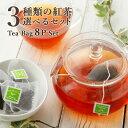 『選べるメッシュティーバッグ8個入×3種セット』 【ネコポス便配送】宅急便対象外 ムレスナ紅茶(フレーバーティー…