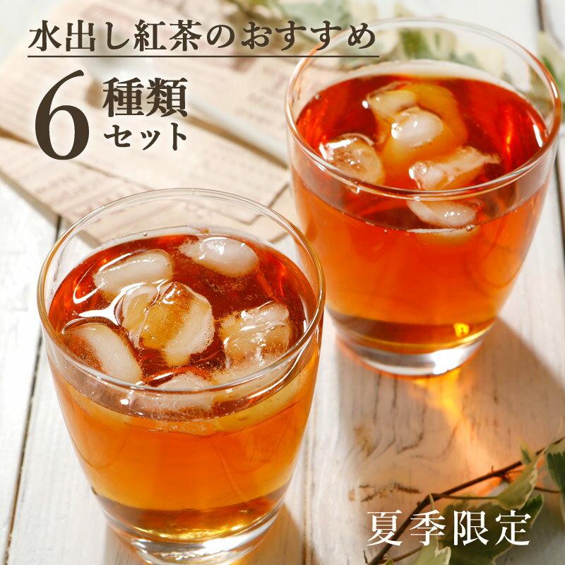 【メール便・送料無料】『水出し紅茶おすすめセット -2019- 』 ムレスナ紅茶 季節限定フレーバーティ6種類タグなし おためしに