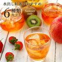 【メール便・送料無料】『水出し紅茶おすすめセット -Midsummer ver.- 』 ムレスナ紅茶 季節限定フレーバーティ6種…