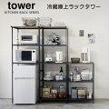 冷蔵庫上ラックタワー