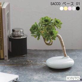 SACCO ベース 01 サッコ フラワーベース【キントー KINTO】花器 花瓶 和室 波佐見焼 日本製 磁器 グリーン 植物 一輪挿し