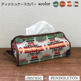 【メール便・送料無料】tente tissue case PENDLETON テンテ ティッシュケース ペンドルトン【ヘミングス HEMING'S】ネイティブ アメリカ オルテガ インディアン 収納 インテリア お洒落 (z)(m)※ラッピング包装不可