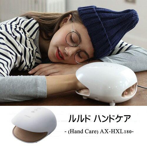 【あす楽】【送料無料】ルルド ハンドケア (Hand Care) ハンド マッサージ ハンドマッサージ ヒーター ハンドクリーム うるおい 保湿 乾燥対策 乾燥【アテックス ATEX】AX-HXL180(z)
