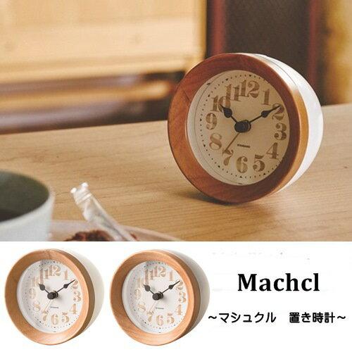 Machecl [ マシュクル ] ステップムーブメント 置き時計 置時計 目覚まし時計 時計 ナイトライト アラーム アラームクロック 【インターフォルムINTERFORM】