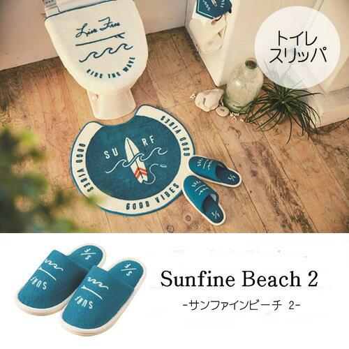 Sunfine Beach 2 [ サンファインビーチ 2 ] スリッパ トイレスリッパ ビーチ 海 サーフ サーフィン サーファー 波 洗濯可能 【西海岸 インダストリアル】【インターフォルムINTERFORM】FL3183