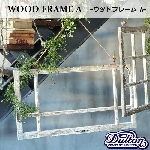 【送料無料】WOOD FRAME A ウッドフレーム A フレーム 壁かけ リビング 玄関 寝室 インテリア 店舗什器【ダルトン DULTON】【西海岸 インダストリアル】【ラッピング・熨斗不可】k755-932a