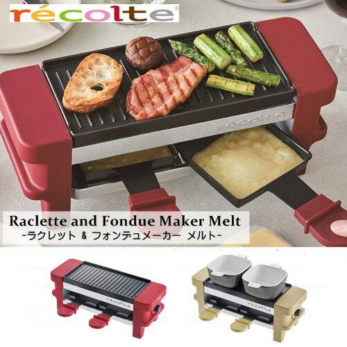 【あす楽】【送料無料】Raclette and Fondue Maker Melt(ラクレット&フォンデュメーカー メルト) ラクレット チーズフォンデュ チョコレートフォンデュ フォンデュ ココット カマンベール チーズ ディナー 【レコルト recolte】