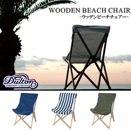 【送料無料】WOODEN BEACH CHAIR (ウッデンビーチチェアー) 海 リゾート ウッド キャンプ グランピング ガーデン 庭 店舗什器 【ダルトン DULTON】【西海岸 インダストリアル】(e梱)