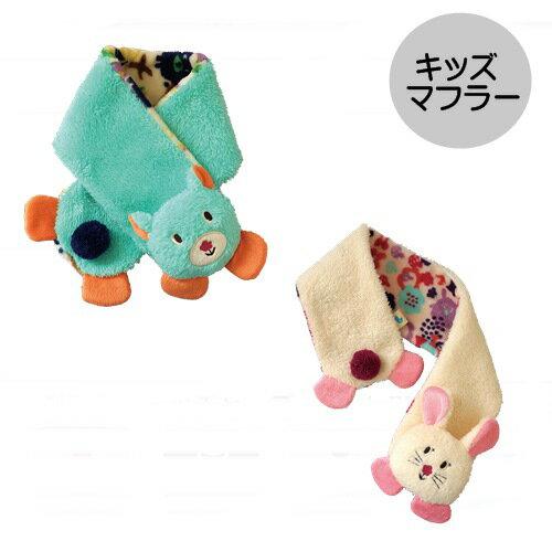 キッズマフラー (KIDS MUFFLER) キャップ 帽子 マフラー キッズ KIDS お子様 冷え性 寒さ対策 防寒(SALE)(z)