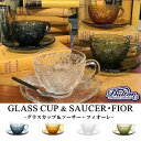 GLASS CUP & SAUCER・FIOR(グラスカップ&ソーサー・フィオーレ) 紅茶 珈琲 コーヒー マグ 洋食器 コップ ガラス アンティーク レトロ プレゼント ギフト【ダルトン DULTO
