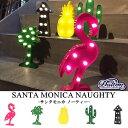 SANTA MONICA NAUGHTY (サンタモニカ ノーティー) ライト LED 照明 インテリア 海 ビーチ BEACH カクタス サボテン Ca…