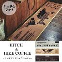 【送料無料】HITCH & HIKE COFFEE [ ヒッチアンドハイクコーヒー ]キッチンマット マット ロングマット スタイリッシ…