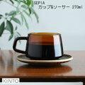 SEPIAカップ&ソーサー270ml