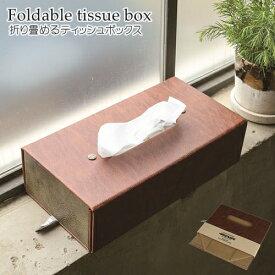 【あす楽】フォルダブル ティッシュ ボックス Foldable tissue box【ダルトン DULTON】ティッシュケース 折り畳み コンパクト シンプル おしゃれ ていねいな暮らし ギフト おうちじかん 玄関 リビング 折りたたみ 新生活 プレゼント(z)
