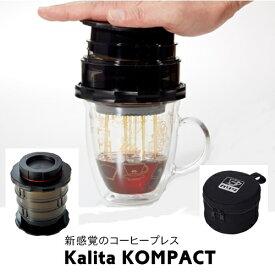 【送料無料】Kalita KOMPACT 【Kalita カリタ】コーヒープレス 本格的 可愛い アウトドア キャンプ用品 コンパクト 小さい 山登りアイテム キッチン おしゃれ 水出しコーヒー