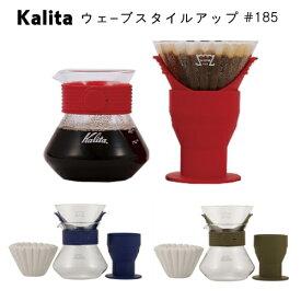 Kalita ウェーブスタイルアップ #185 【Kalita カリタ】ドリッパーセット コーヒーサーバー カフェ おしゃれ かわいい [レッド ネイビー カーキ]耐熱ガラス カラフル