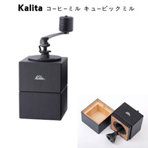 【送料無料】Kalita コーヒーミル キュービックミル【Kalita カリタ】手挽きミル 黒 ブラック おしゃれ かっこいい シンプル コーヒー豆 カフェ