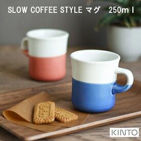 Mug Two-Tone Color マグ 250ml スローコーヒースタイル スペシャルティ MUG (ラッピング不可)【キントー KINTO】マグカップ 珈琲 紅茶 コップ (z)(レッド、イエロー、ブルー)