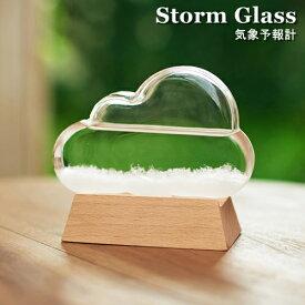 ストームグラス クラウド【茶谷産業】ファンサイエンス 気象予報計 インテリア オシャレ シンプル 雲 オーナメント ガラス