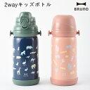 【あす楽】BRUNO ブルーノ 2wayキッズボトル【イデアインターナショナル IDEA】2way コップ付き水筒 レジャー用品 ピ…