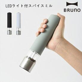 BRUNO ブルーノ LEDライト付 スパイスミル【イデアインターナショナル IDEA】LED 料理 調味料電動式ミル 電動ミル【WH欠品・次回未定】
