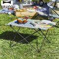 BRUNO折りたたみテーブル