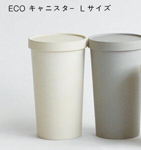 ECO キャニスター Lサイズ【志成販売】コーヒー ティー 紅茶 シンプル ナチュラル シリコン 保存容器 茶葉 砂糖 塩 アイボリー グレー コーヒー豆 収納 北欧 シンプル キッチン用品