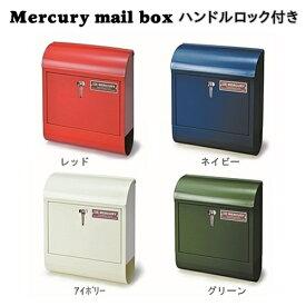 【送料無料】マーキュリー ハンドルロック メールボックス Mercury mail box【キーストーン KEYSTONE】鍵付き スチール アメリカン 郵便受け 西海岸 インダストリアル (e梱)【GR完売廃番】【NV、IV欠品次回1月末】
