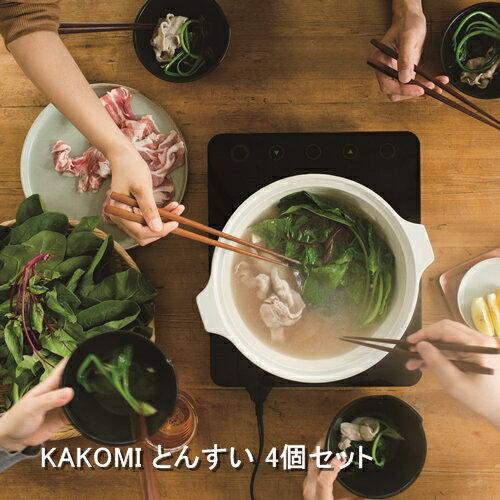 【あす楽】[LOT商品]KAKOMI とんすい 4個セット ヘルシー 蒸し料理 KAKOMI カコミ 囲み ホワイト ブラック とんすい 【キントー KINTO】(z)