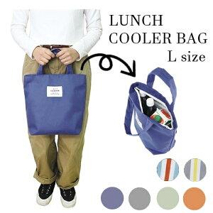 【あす楽】ランチクーラーバッグL LUNCH COOLER BAG L【エルコミューン -EL COMMUN-】収納 マイバッグ 鞄 お買い物 ショッピングバッグ コンパクト 折りたたみ お昼 保冷 牛乳 パック ジュース お惣