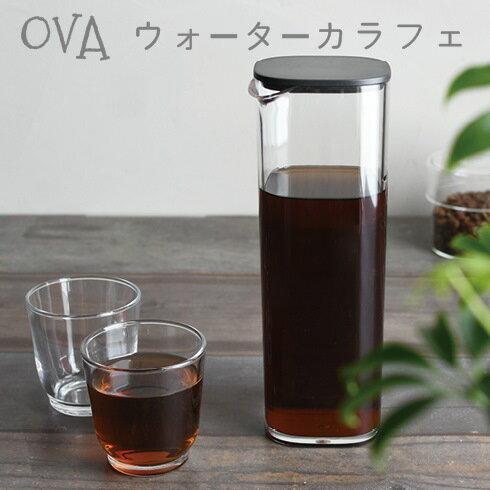 OVA ウォーターカラフェ 1L WaterJug 麦茶 コーヒー 口が冷水筒。冷蔵庫 ピッチャー 水筒 シンプル 【キントー KINTO】