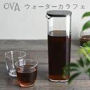 OVA ウォーターカラフェ 1L WaterJug【キントー KINTO】麦茶 コーヒー 冷蔵庫 ピッチャー 水筒 シンプル