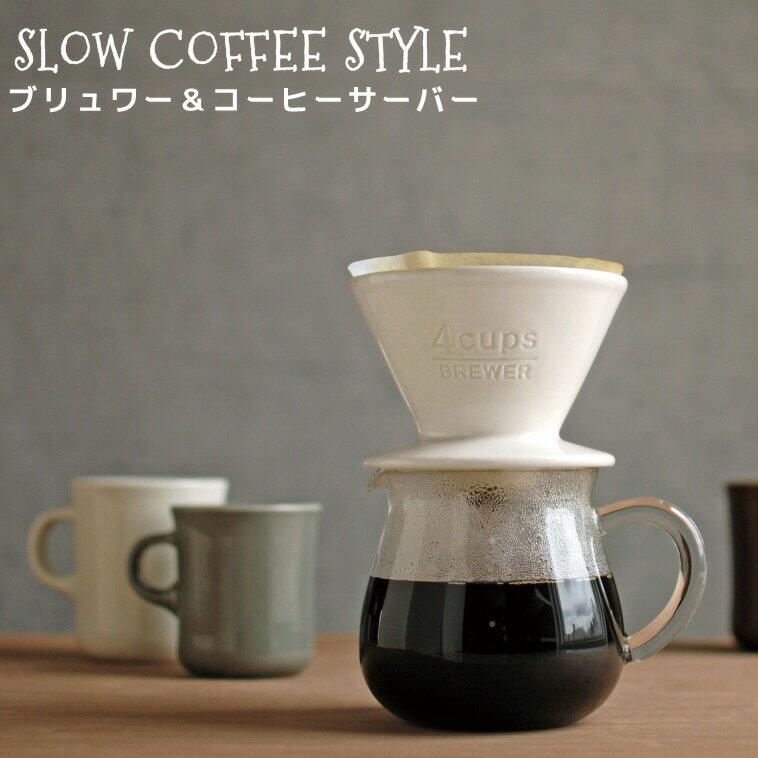 【サーバー単品】コーヒーサーバー300ml スローコーヒースタイル SlowCoffeeStyle コーヒーサーバー ブリューワー 珈琲 紅茶【キントー KINTO】